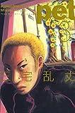 ペット リマスター・エディション 3 (ビームコミックス)