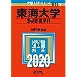 東海大学(医学部〈医学科〉) (2020年版大学入試シリーズ)