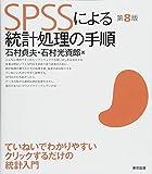 SPSSによる統計処理の手順 第8版