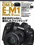 オリンパス OM-D E-M1 MarkII WORLD (日本カメラMOOK)
