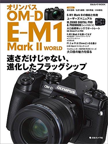 『オリンパス OM-D E-M1 MarkII WORLD (日本カメラMOOK)』のトップ画像