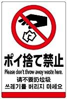 表示看板 「ポイ捨て禁止」 英語/中国語/韓国語入り 反射加工あり 中サイズ 40cm×60cm VH-197MRF