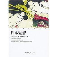 19th Century Travel: Japan Phantom of the Opera(Chinese Edition)