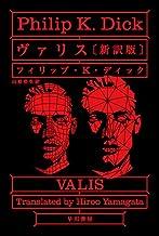 表紙: ヴァリス〔新訳版〕 | フィリップ K ディック
