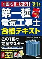 511dx47ey1L. SL200  - 電気工事士試験
