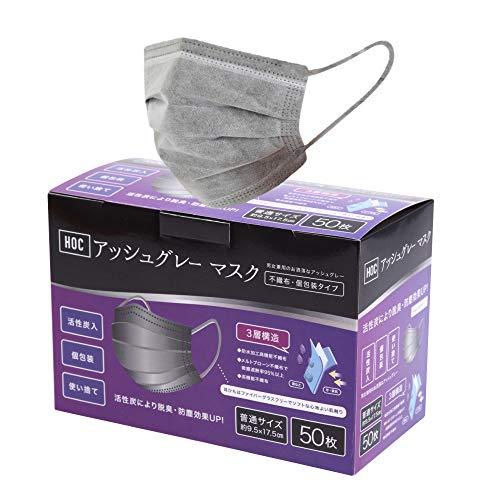 [Amazon限定ブランド] HOC アッシュ グレー マスク 50枚 使い捨て 個包装 3層構造 不織布マスク グレーマスク グレー