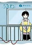 うきわ (1) (ビッグコミックス)