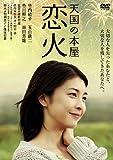 あの頃映画 松竹DVDコレクション 天国の本屋~恋火[DVD]