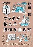 ブッダが教える愉快な生き方 NHK出版 学びのきほん