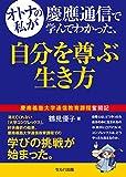 オトナの私が慶應通信で学んでわかった、自分を尊ぶ生き方