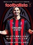footballista (フットボリスタ) 2020年 11月号 [雑誌]