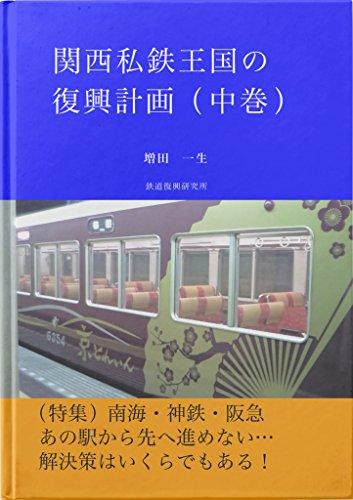 関西私鉄王国の復興計画(中巻) - 増田 一生