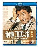 刑事コロンボ傑作選 権力の墓穴/自縛の紐[Blu-ray/ブルーレイ]