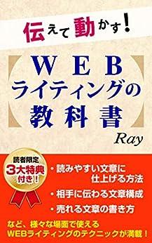 [Ray]の伝えて動かす!WEBライティングの教科書