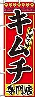 のぼり キムチ 専門店 SNB-239 [並行輸入品]
