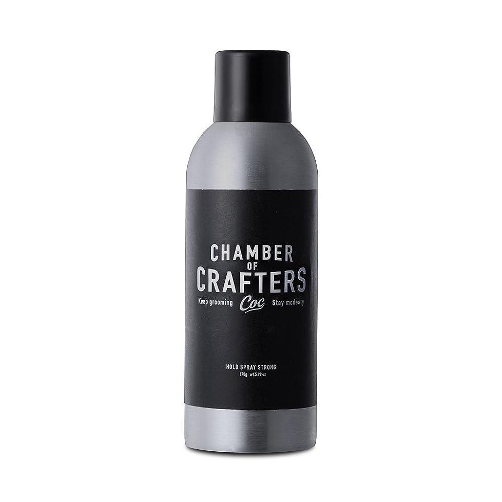 家良心バルセロナCHAMBER OF CRAFTERS チェンバーオブクラフターズ ホールドスプレー 170g シトラスグリーンの香り