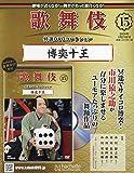 歌舞伎特選DVDコレクション全国版(15) 2020年 3/25 号 [雑誌]