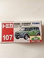 トミカ NO.107 Honda エレメント(初回特別カラー) サスペンション/後部扉開閉