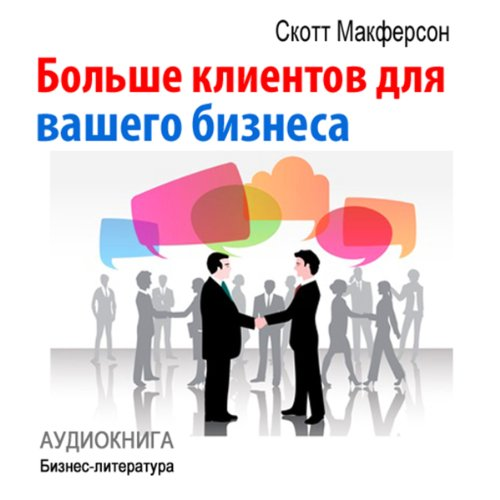 Bol'she klientov dlja vashego biznesa [More Customers for Your Business] audiobook cover art