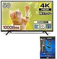 maxzen JU50SK04 + HD-02SBK20 HDMIケーブルセット(2m) [50V型 地上・BS・110度CSデジタル 4K対応液晶テレビ]