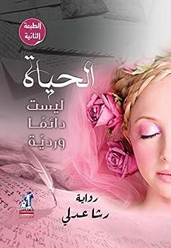 Paperback ?????? ???? ????? ????? (Arabic Edition) [Arabic] Book