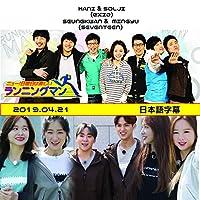 ランニングマン SEVENTEEN DVD 20190421 ミンギュスングァン 日本語字幕