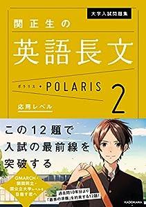 大学入試問題集 関正生の英語長文ポラリス 2巻 表紙画像