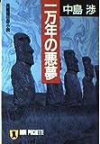 一万年の悪夢 (ノン・ポシェット)