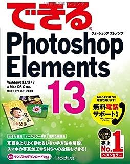 (無料電話サポート付)できるPhotoshop Elements 13 Windows 8.1/8/7 & Mac OS X対応 (できるシリーズ)