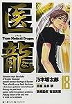 医龍 (18) (ビッグコミックス)