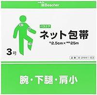 ナビス ベスケア ネット包帯 3号 1巻入 / 8-2441-03