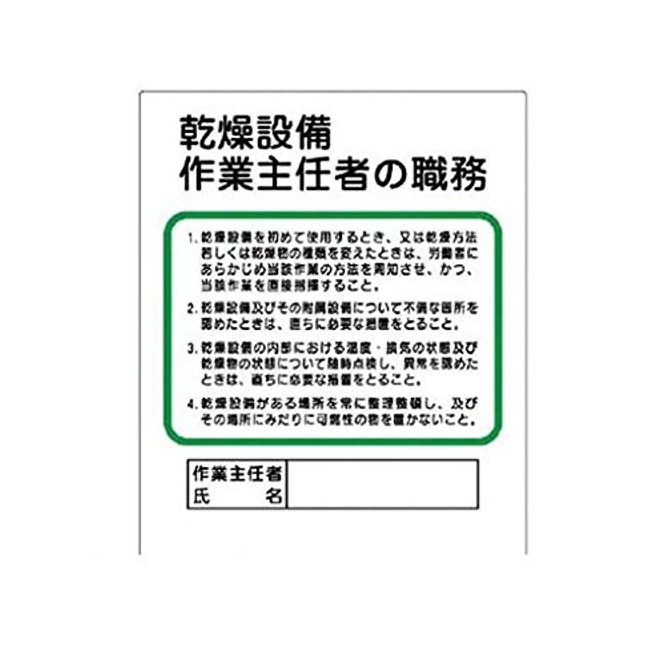 樹皮必要とする暗殺者FV98830 作業主任者職務板 乾燥設備作… エコユニボード 500×400mm