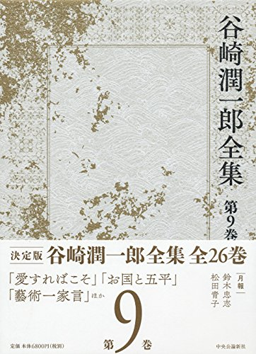 谷崎潤一郎全集 - 第九巻