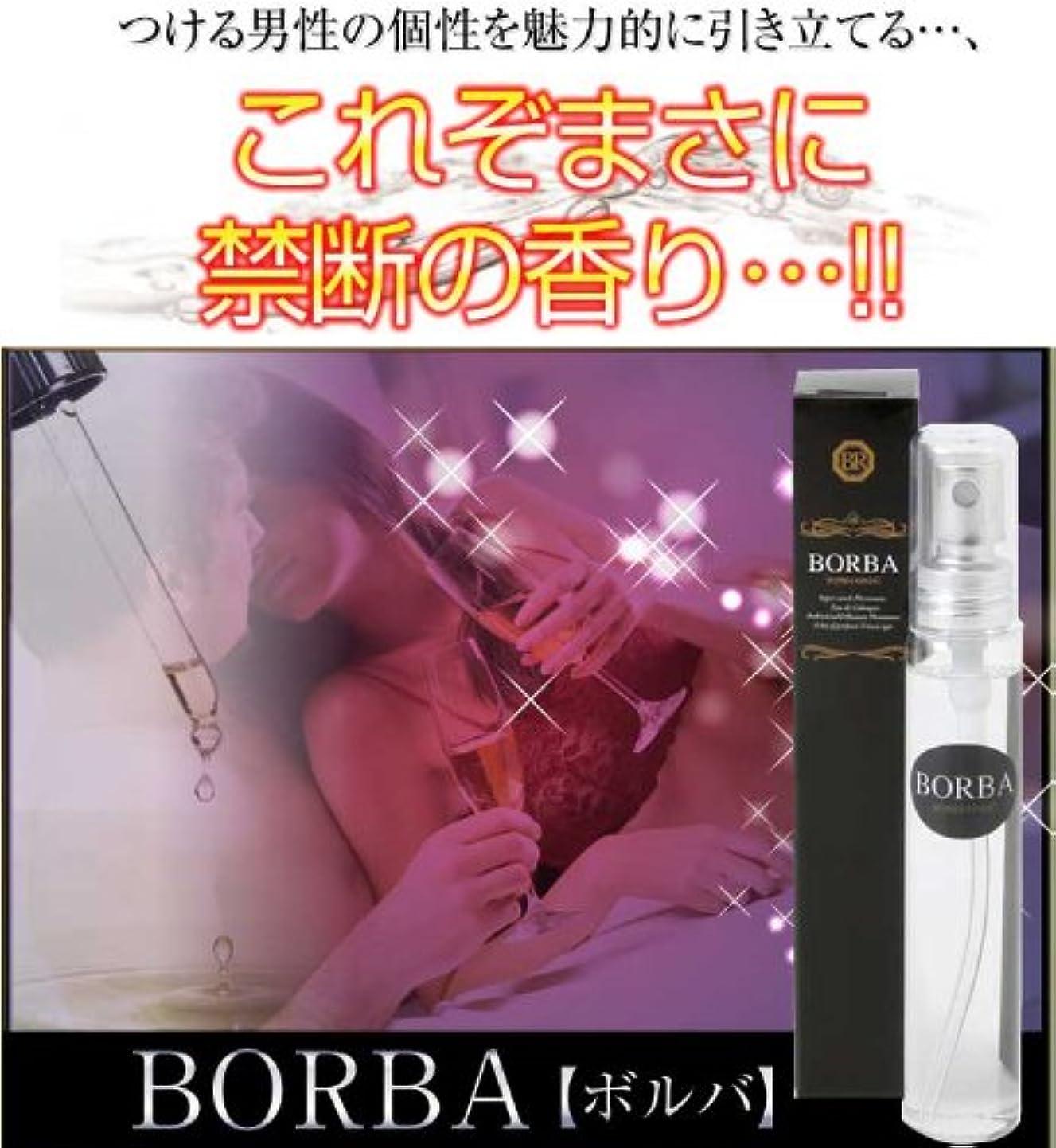 分離常習者階層BORBA ボルバ(男性用フェロモン香水)