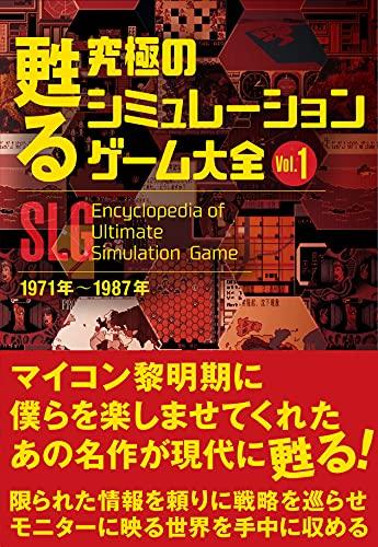 甦る 究極のシミュレーションゲーム大全 Vol.1