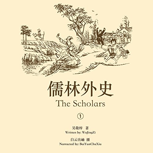 儒林外史 1 - 儒林外史 1 [The Scholars 1] audiobook cover art