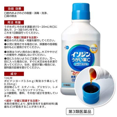 【第3類医薬品】イソジンうがい薬C480mL