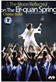 Chinese Ballet The Moon Reflected On The Er-Quan Spring [Edizione: Regno Unito] [Italia] [DVD]