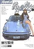 彼女のカレラ 8 (プレイボーイコミックス)