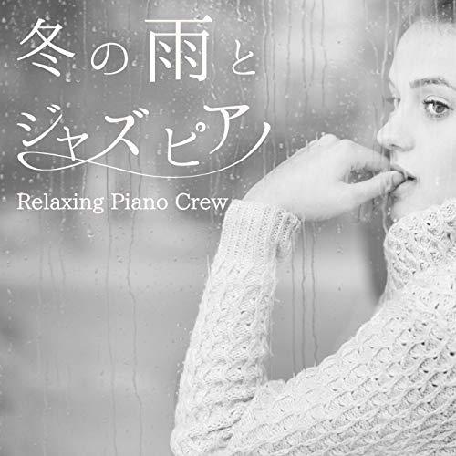 冬の雨とジャズピアノ
