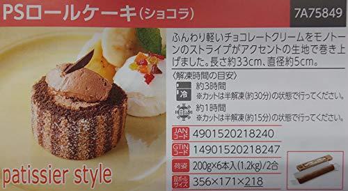 PSロール ロールケーキ ( ショコラ ) 200g×12本 冷凍 業務用