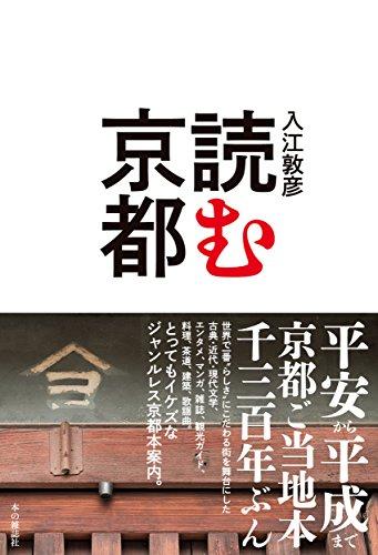 読む京都の詳細を見る