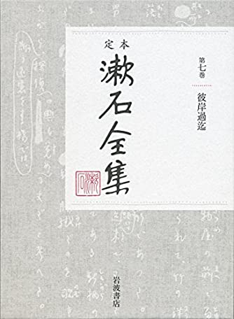 彼岸過迄 (定本 漱石全集 第7巻)