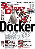 Software Design (ソフトウェアデザイン) 2020年12月号 [雑誌]