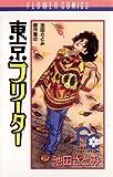 東京フリーター (フラワーコミックス)