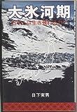 大氷河期―日本人は生き残れるか? (1976年)