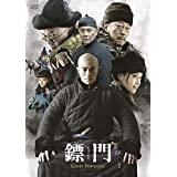 鏢門(ひょうもん)Great Protector DVD-BOX1
