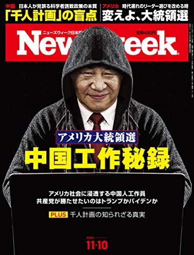 Newsweek (ニューズウィーク日本版)2020年11/10号[アメリカ大統領選 中国工作秘録]