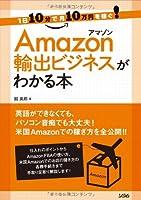 1日10分で月10万円を稼ぐ! Amazon輸出ビジネスがわかる本