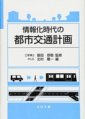 情報化時代の都市交通計画